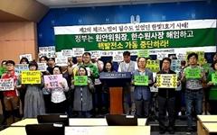 """한빛1호기 사고에 놀란 울산시민들 """"원안위원장 해임"""""""