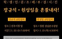 """청소년들 """"학생인권조례 부결시킨 경남도의원 혼쭐내자"""""""