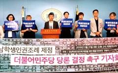 """""""민주당 '학생인권조례' 부결시켜 촛불 민심 외면"""""""