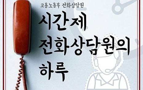 """""""노동 존중 사회 실현한다""""더니... 고용부 전화상담원의 호소"""