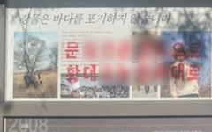 경찰, 봉하마을 게시판 노 전 대통령 등 '혐오글' 수사