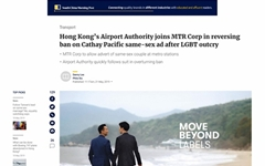 홍콩 지하철·공항, 동성애 소재 광고 거부했다가 '거센 비판'