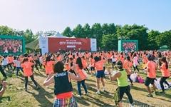 인천시, 6월 1일부터 '시티 포레스티벌 2019' 개최