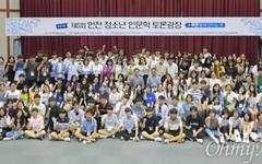 인천시교육청, '제6회 인천 청소년 인문학 토론광장' 개최