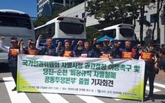 """""""현대제철, 인권위 차별 시정  권고에도 꿈쩍 안 해"""""""