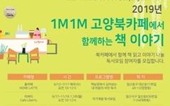 고양시 도서관센터, '1M1M 고양북카페' 독서동아리 회원 모집