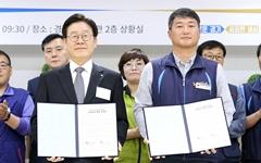 '소년공' 이재명, 민주노총과 노정 교섭 선언... 최초 사례