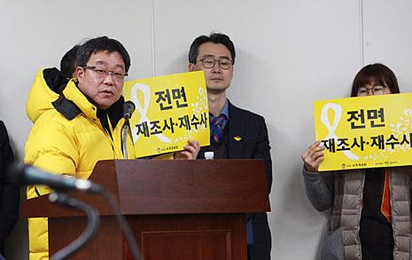 """""""박근혜 계엄령 검토? 숨기는 게 있다 세월호 재수사 안 하면 30년 뒤 5.18처럼 될 것"""""""