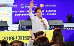 '한국 최대 청소년 행사'에서 염태영 시장이 한 말은?