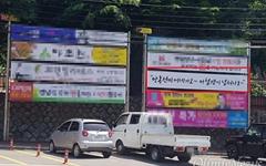 """""""안동선비 어데가고 아첨쟁이 넘쳐나노"""" 안동에 유림 비판 현수막"""
