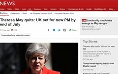 영국 메이 총리, '브렉시트' 완수 못하고 불명예 퇴진
