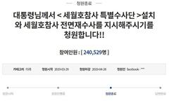 """해외동포들 """"세월호 참사 특별수사단을 설치하라"""""""