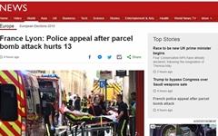 프랑스 대도시 리옹 도심서 폭탄 테러... 최소 13명 다쳐