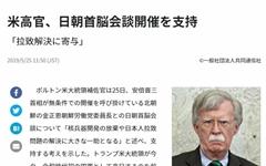 """볼턴 """"북한 미사일 발사는 유엔 안보리 결의 위반"""""""