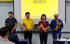 """정의당 보령·서천 지역위원회 공식출범 """"지역 민심 속으로"""""""