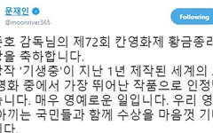 """문 대통령도 축하... """"'봉준호'라는 이름 자랑스럽다"""""""