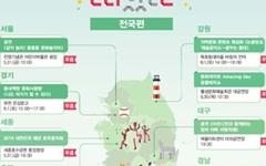 '5월 문화 있는 날' 주간... 전국 2211개 프로그램 '풍성'