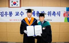 경남과기대, 김우룡 전 교수에게 명예총장 수여