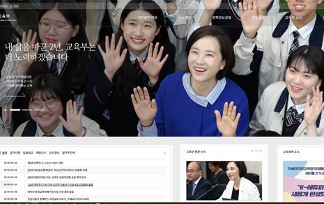 황당한 교육부 홈페이지, 유은혜 장관님 민망합니다