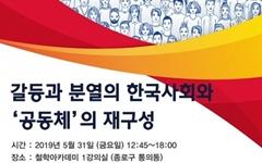 갈등과 분열의 한국사회... 해결책 모색하는 학술대회 열린다