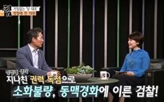 """정청래 """"괜찮았던 김학의, 검찰조직서 '악마' 돼"""""""