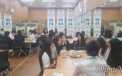 인천시교육청, 처음으로 '2020 전문대학 입학박람회' 개최