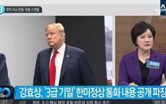 '외교상 기밀 유출' 숨겨주고 자유한국당 강효상 의원 옹호한 채널A