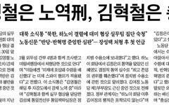 조선일보 '김영철 노역형 오보', 방송 뉴스는 지적했을까