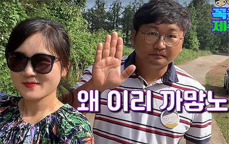 제주 '쫌' 다녀본 부부의 유튜브, 이게 글쎄