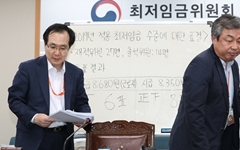 헌재, '최저임금 인상' 위헌 여부 공개변론으로 결론 낸다