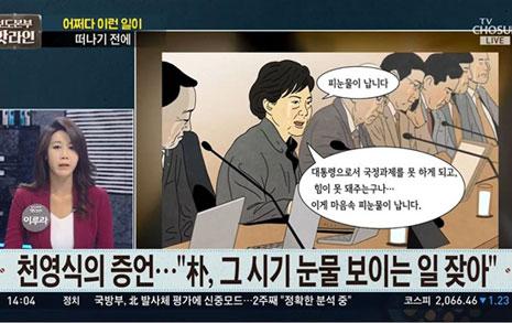"""""""박근혜도 조윤선도 울었다""""... TV조선의 신파극"""