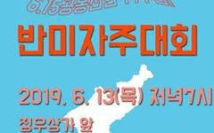 """""""6.15선언 19주년, 반미자주대회"""" 13일 창원"""