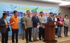 """""""6.15공동선언 19주년, 남북한 민간교류 활성화 해야"""""""