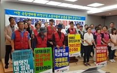 """""""서천 국립생태원 노동자들의 눈물을 닦아 달라"""""""