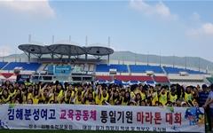 김해분성여고 학생들이 숲길 마라톤 뛴 사연