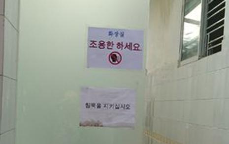 '조용한 하세요' 베트남 화장실에 한국어 적힌 사연