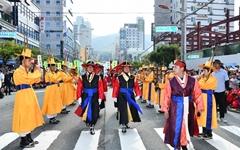 '제57회 거제 옥포대첩 축제' 열려