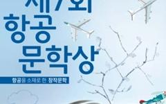 '항공'과 '사람' 주제 '항공문학상' 17일부터 공모