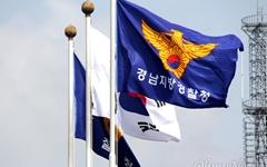 """""""진주 방화살인사건, 현장 경찰관만 책임지라고?"""""""