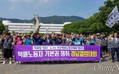 """""""발통을 멈춰 택배노동자의 권리를 쟁취, 투쟁 수위 높아"""""""