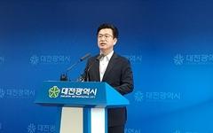 """허태정 대전시장 """"월평공원 도시계획위 결정 존중"""""""