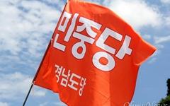 """민중당 경남도당 """"육아보험법·바로복직법 제정 서명운동"""""""