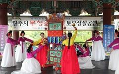 """""""융복합 기술 접목한 민속예술 공연, 어디 없소?"""""""
