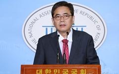 """청와대 """"곽상도, 악의적 '대통령 사위' 의혹 제기 중단하라"""""""