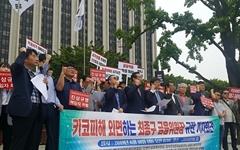 """""""금융위원장, 키코사태 은행 편들기 자백한 꼴"""""""