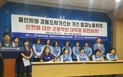 울산 도시가스 여성검침원 '2인1조' 요구 한달 째 농성
