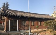 경주 해월 생가 동학공원화 사업 축소추진