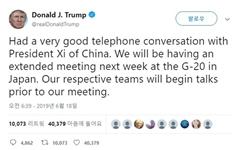 """트럼프-시진핑 """"다음 주 G20 정상회의서 만난다"""" 발표"""
