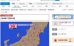 """일본 야마가타현 규모 6.8 강진... """"추가 지진 대비해야"""""""