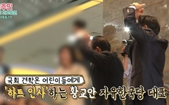 [순간포착] 박주민 인터뷰 도중 황교안의 '빅 하트'